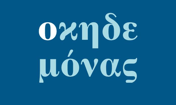 Cryptic crosswords for beginners: the Greek alphabet   Crosswords