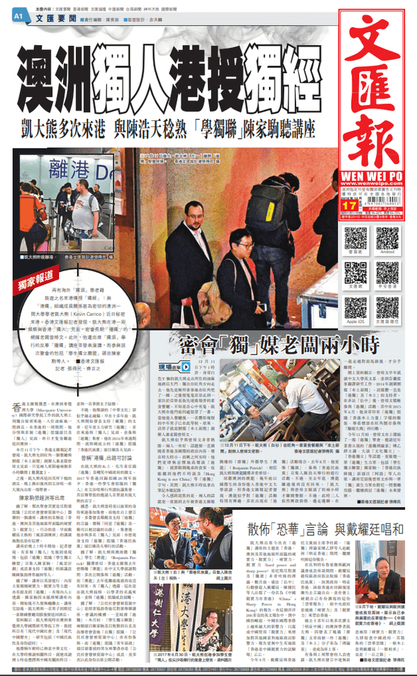 The front page of Wen Wei Po
