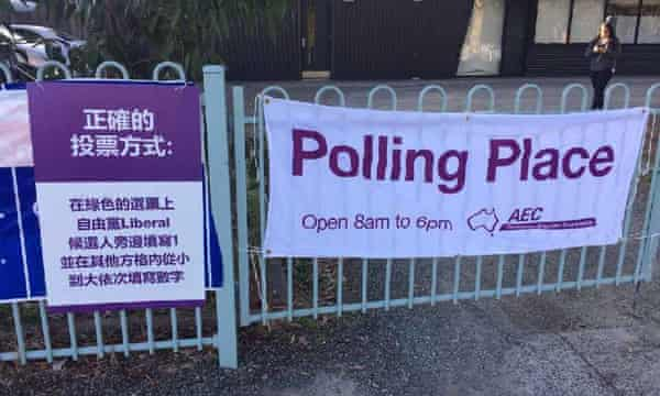 Chinese language signs in Australian Electoral Commission colours in the electorate of Chisholm on the day of the federal election