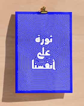 Farah Fayyad's Kufur typeface.