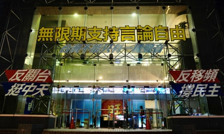 Media freedom slogans at the front entrance to Taiwan's CTi television building in Taipei