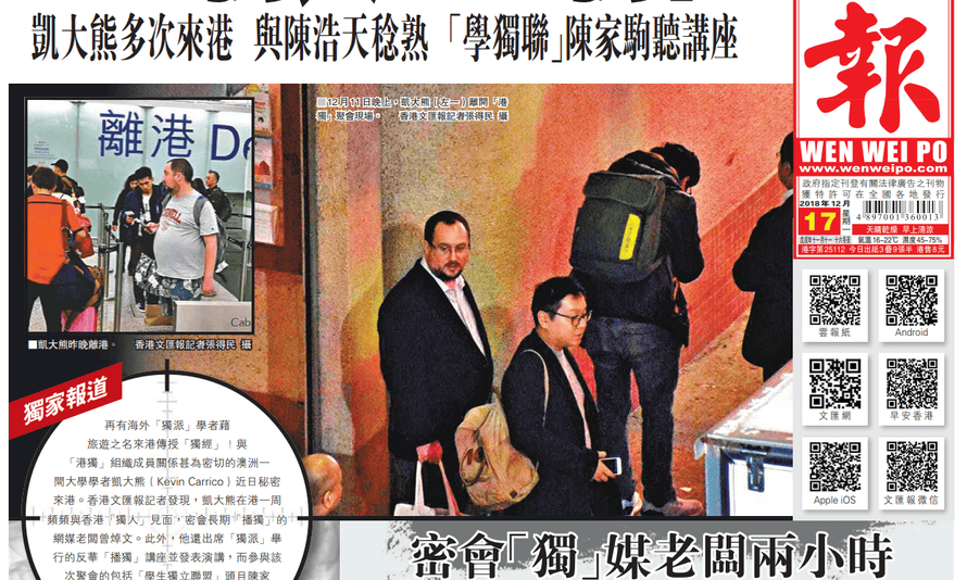 The front page of Wen Wei Po showing the activities of Australian academic Kevin Carrico during his visit to Hong Kong.