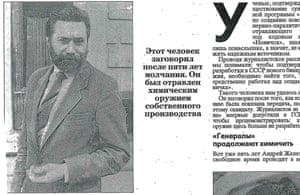 Story about Andrei Zheleznyakov from the now-defunct Russian newspaper Novoye Vremya.