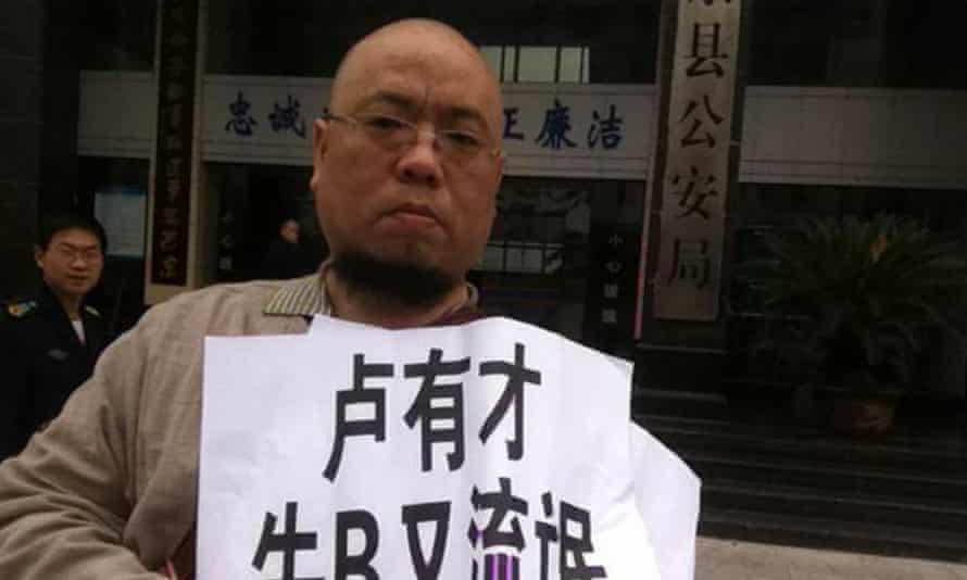 Wu Gan, also known as Super Vulgar Butcher, pictured at a protest in 2015, before his arrest.