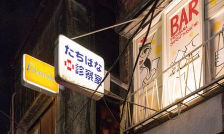Tachibana Shinryoshitsu, Tokyo, Japan