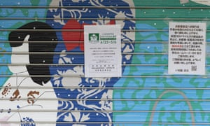 Notices written in Japanese announce the temporary closing of a store at Nakamise Shopping Street in Asakusa, Japan.