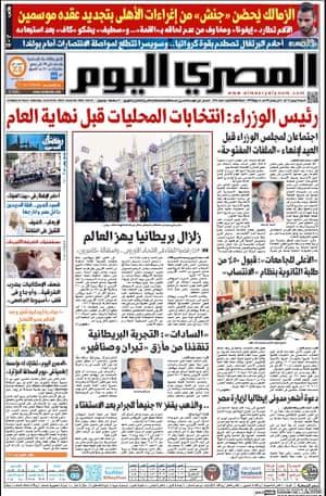 Al Masry Al Youm newspaper front page 25 June 2016 European Referendum David Cameron resignation