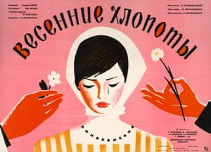 Vesennie Khlopoti ( Spring Cares) movie poster, 1964