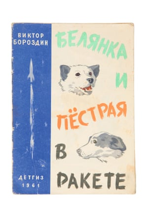 The cover of a 1961 Russian children's book by writer V. Borozdin, describing the adventures of the Soviet space dogs Belyanka and Pyostraya.