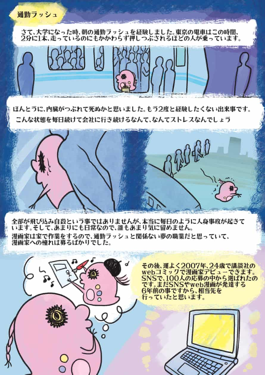 M A Joy Tokyo manga
