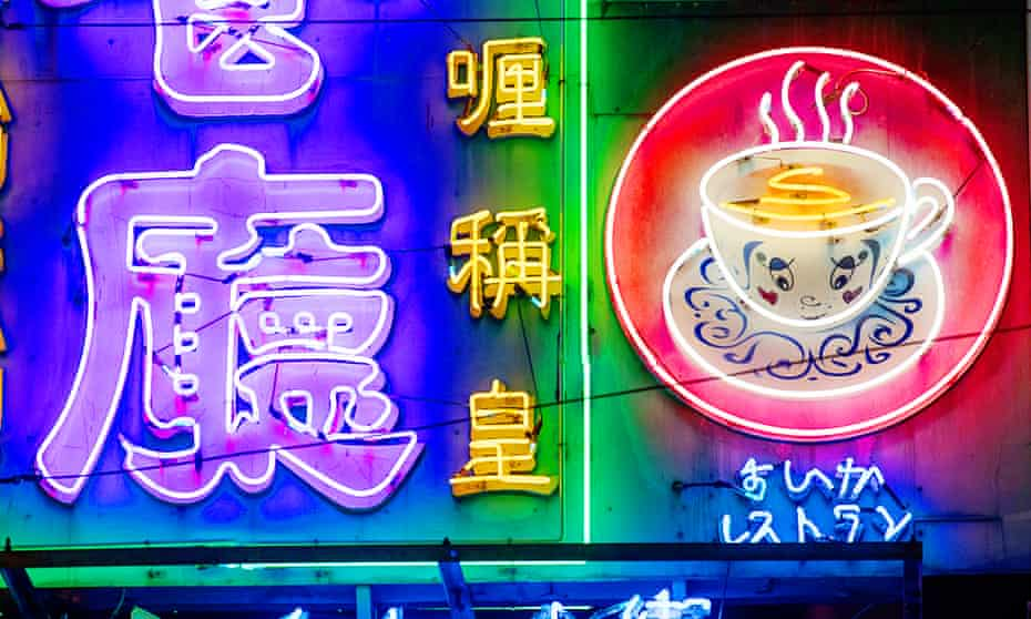 Close up of neon signs in Hong Kong. One shows lettering, the other sign is of steam coming off a tea cup.