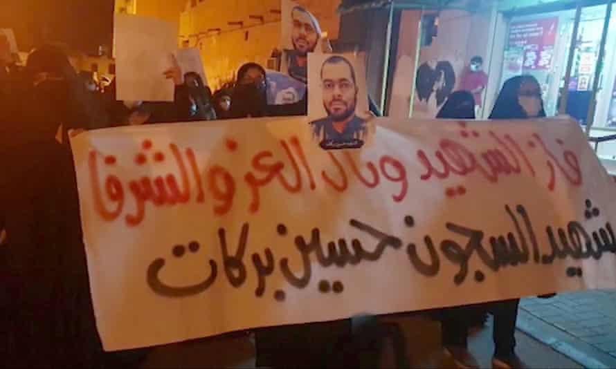 Demonstrators march to protest the death of political prisoner Husain Baraket, in Diah, Bahrain, on 9 June