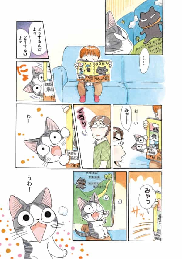 A page from Chi's Sweet Home (2004-2015) by Komani Kanata