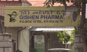 Pharmacy in Addis Ababa