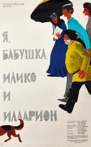 Ya Babushka IIiko I IILarion (Me, Grandmother, Ilioko and Illarion) movie poster, 1963