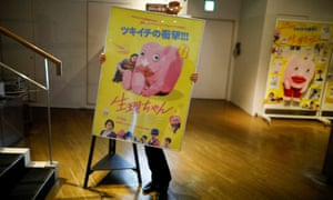 A poster for the movie Seiri-chan – or Little Miss Period – which challenges taboos about menstruation in Japan.