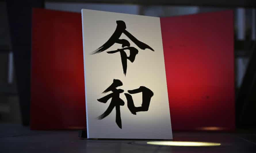 Reiwa – the kanji can be read to mean 'fortunate' or 'auspicious', and 'peace' or 'harmony'.