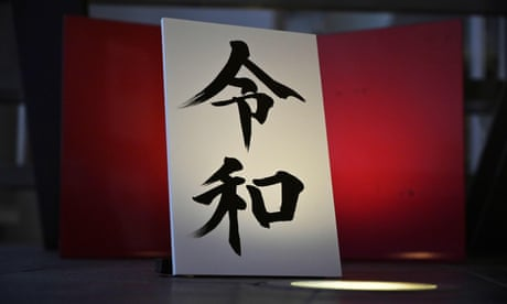 Reiwa: how Japan's new era name is breaking tradition