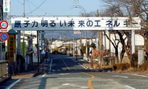 The entrance of Futaba town