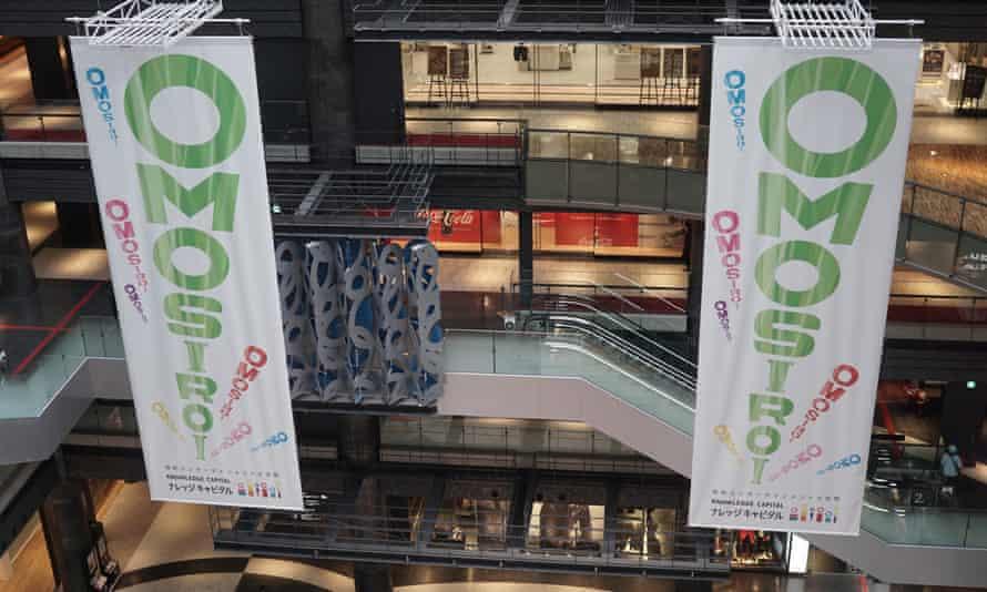Osaka Grand Mall