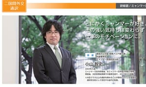 Kawasaki stabbing victim Satoshi Oyama in an image released by the Japanese foreign ministry.