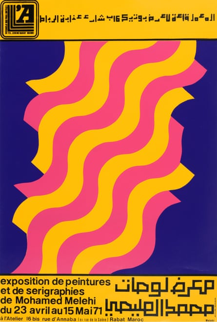 Poster for Melehi's solo exhibition at Galerie l'Atelier, Rabat, in 1971