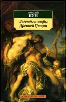 Ancient Greek Myths and Legends by Nikolai Kun