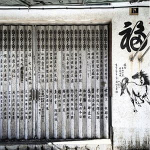 Chinese poems on metal shutters in Tai O, a fishing village on Lantau