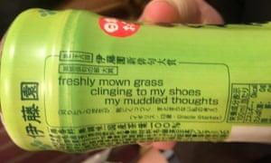 Gracie's haiku on a bottle of green tea