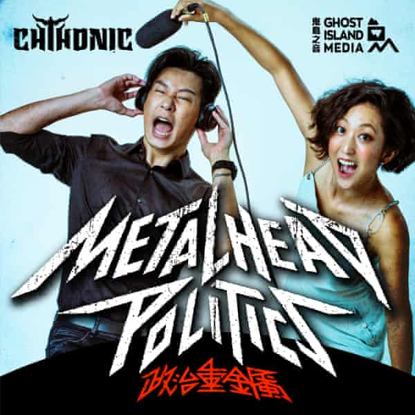 Artwork for Freddy Lim's new podcast with Emily Y Wu, Metalhead Politics.