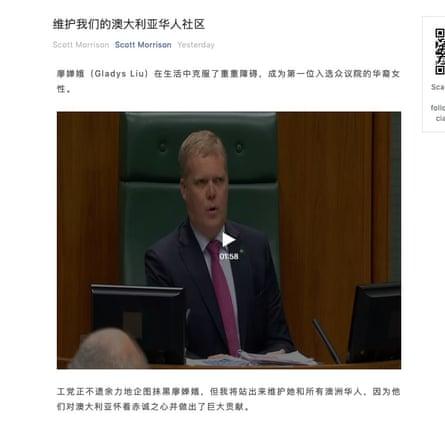 Screenshot from Scott Morrison WeChat account defending Liberal MP Gladys Liu