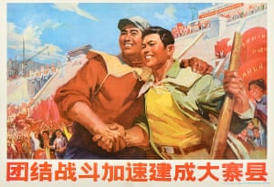 Unite to Fight and Accelerate the Construction of Districts on the Dazhai Model