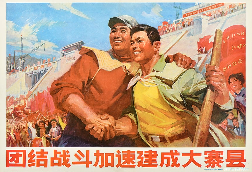 Unite to Fight and Accelerate the Construction of Districts on the Dazhai Model. Photograph: Robert Feliciano/Collective of Jin Xian Worker-Peasants' Propaganda Team & Yan Chengfu.