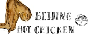 A chicken wing illustration with the recipe's name