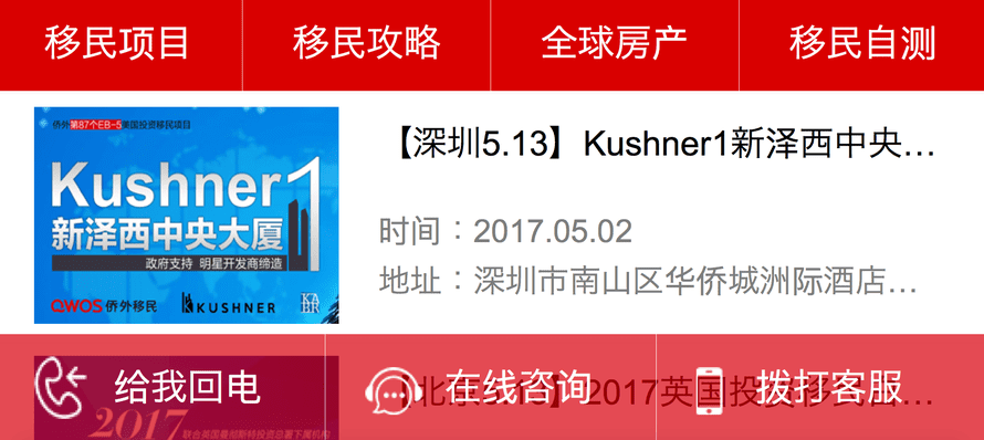 Promotion for Kushner family business event in China.