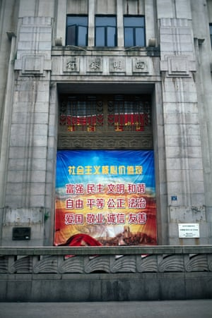 Propaganda poster on the former site of the Ningpo Commercial Bank, Wuhan.