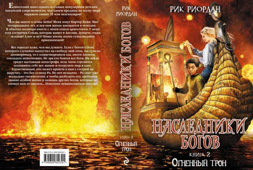 'Fixed' ... one of the new Russian covers for the Kane Chronicles.
