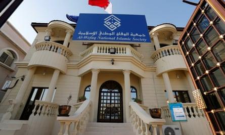 Al-Wefaq's headquarters in Bilad al-Qadeem, west of Manama.