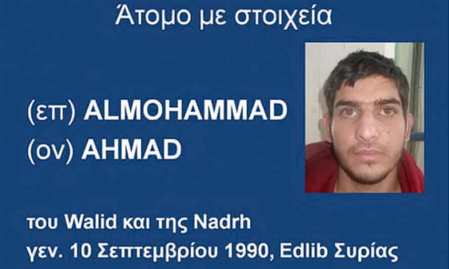 Bomber Ahmad Almohammad, 25, is believed to have gained entry to France with another terrorist by posing as Syrian refugees.