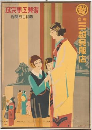 Tokyo Mitsukoshi clothing store (1927), by Koike Iwao, colour lithograph