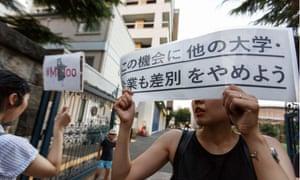 Protestors demonstrate against Tokyo Medical University discrimination
