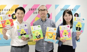 The creators of the Unko Kanji Doriru workbook for Japanese primary school children.