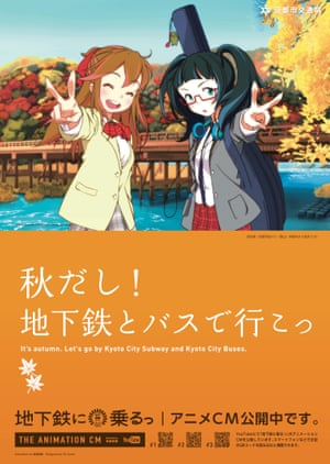 Poster for Kyoto subway