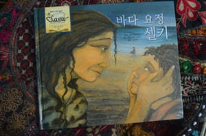 Korean version of The Seal Children