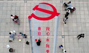 A 3D street painting of the emblem of Chinese Communist Party to celebrate the upcoming Party Congress.