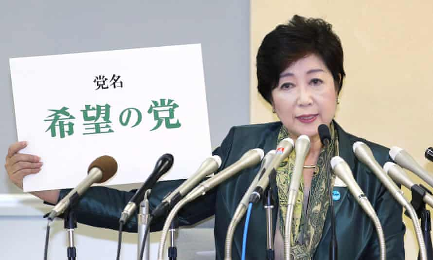 Yuriko Koike holds the name of her Hope party during a Tokyo press conference.