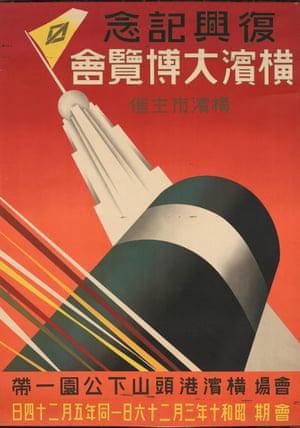 The Grand Yokohama Exposition (1936), colour lithograph.