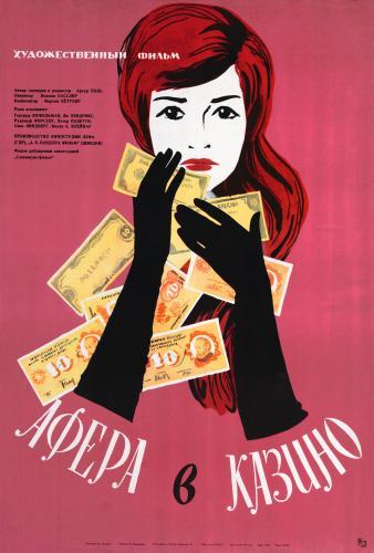 Afera V Kazino (The Casino Affair) movie poster, 1957