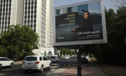A Nissan billboard in Jeddah, Saudi Arabia