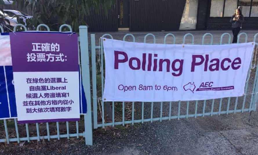 Chisholm voting signs in Chinese